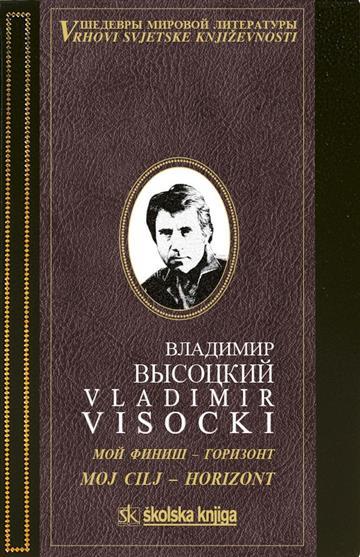 Moj cilj - Horizont - Vladimir Visocki